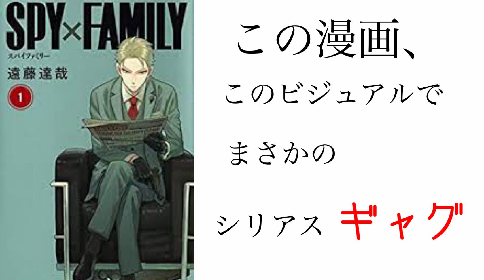 スパイ ファミリー 漫画